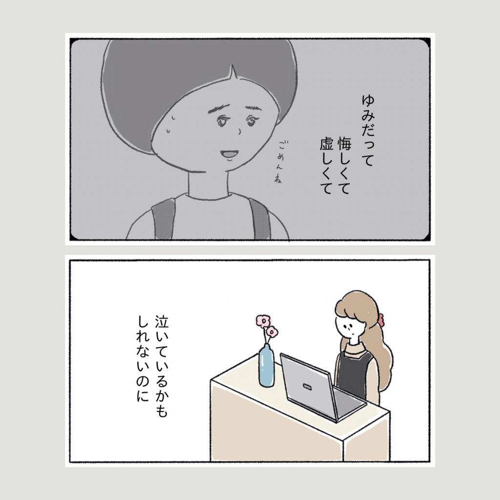 シングルマザー 悔しくて虚しくて泣いている アラサー女子 女の子 女性 イラスト 漫画