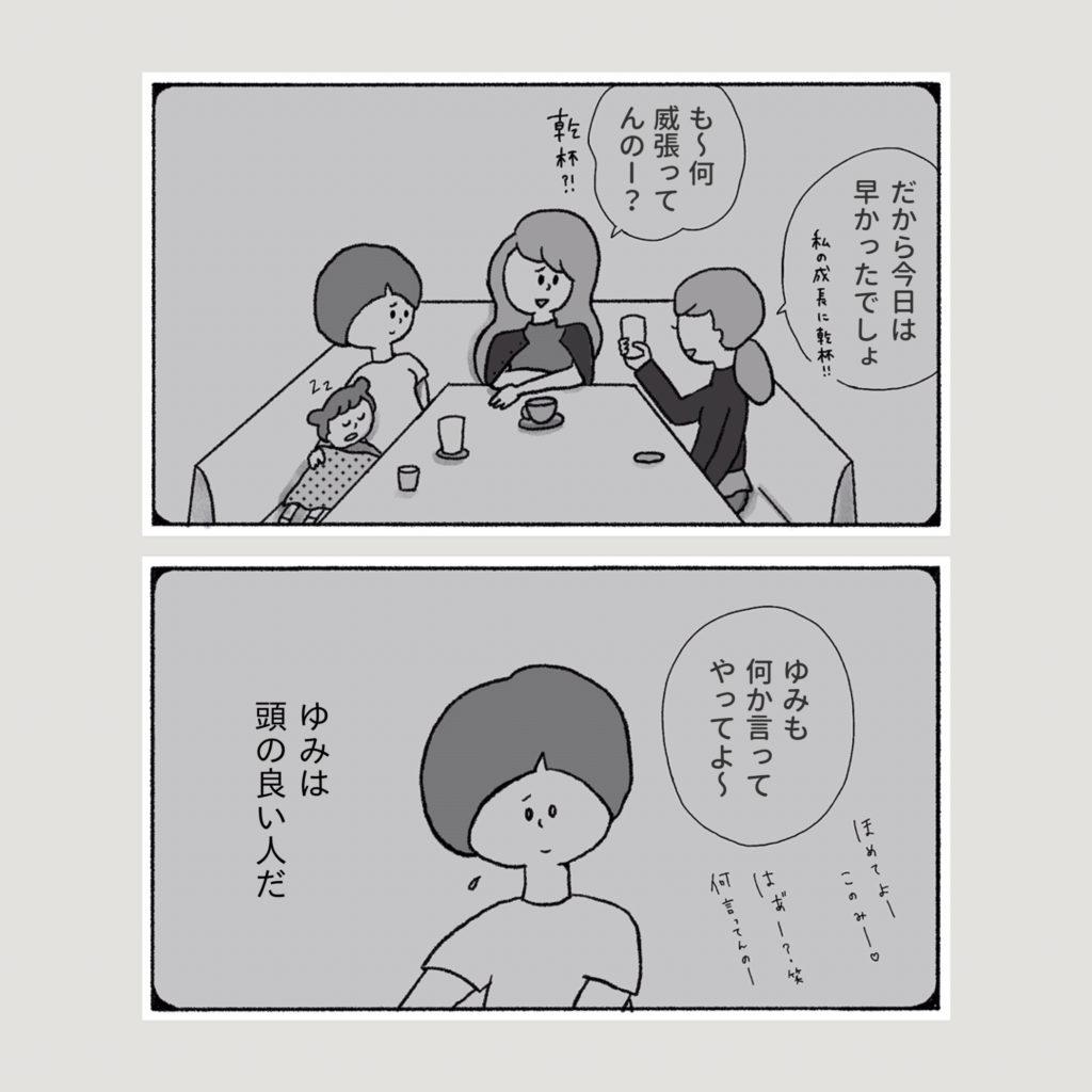 遅刻する友達を許せない アラサー女子 女の子 女性 イラスト 漫画