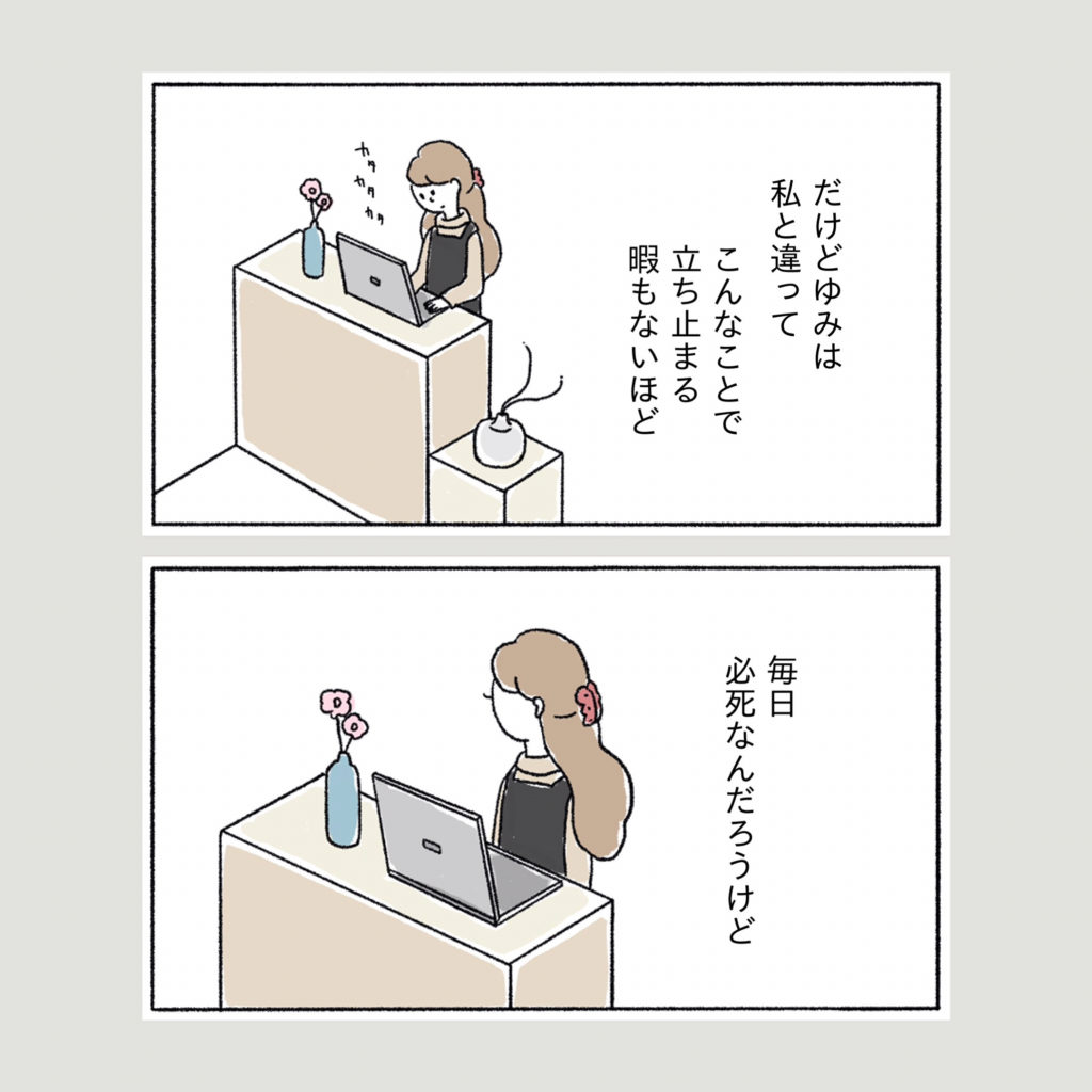 花瓶のお花 おしゃれ ベース アラサー女子 女の子 女性 イラスト 漫画