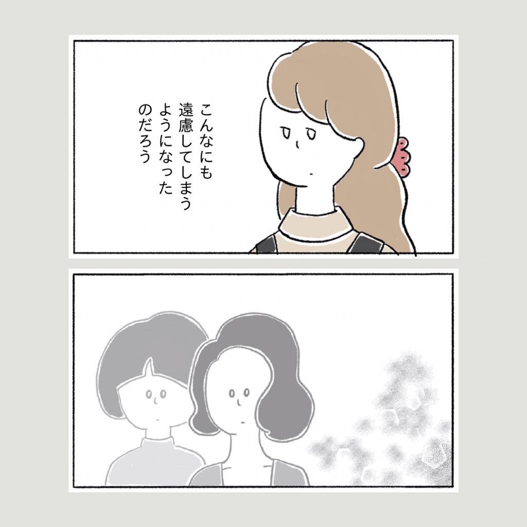 こんなにもママの友達に遠慮してしまう アラサー女子 女の子 女性 イラスト 漫画