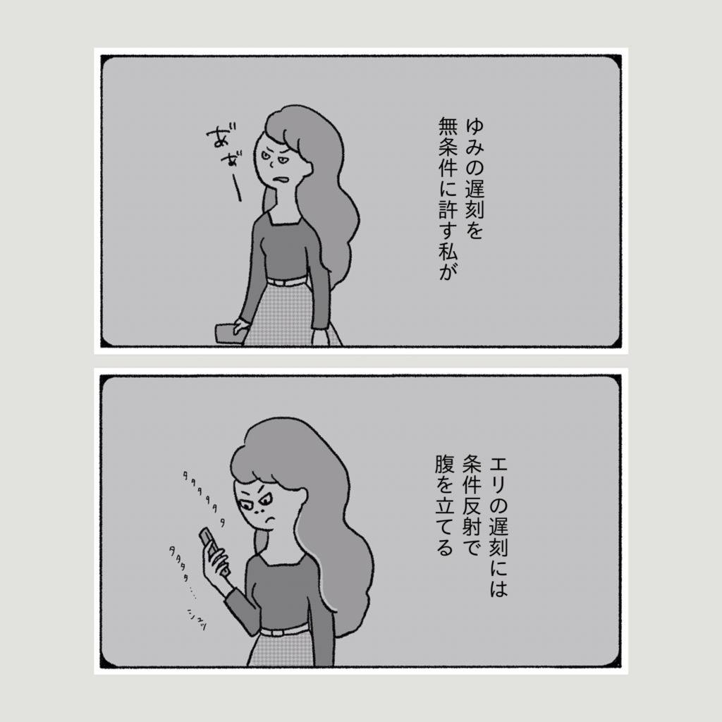 イライラする 女のこ イラスト漫画