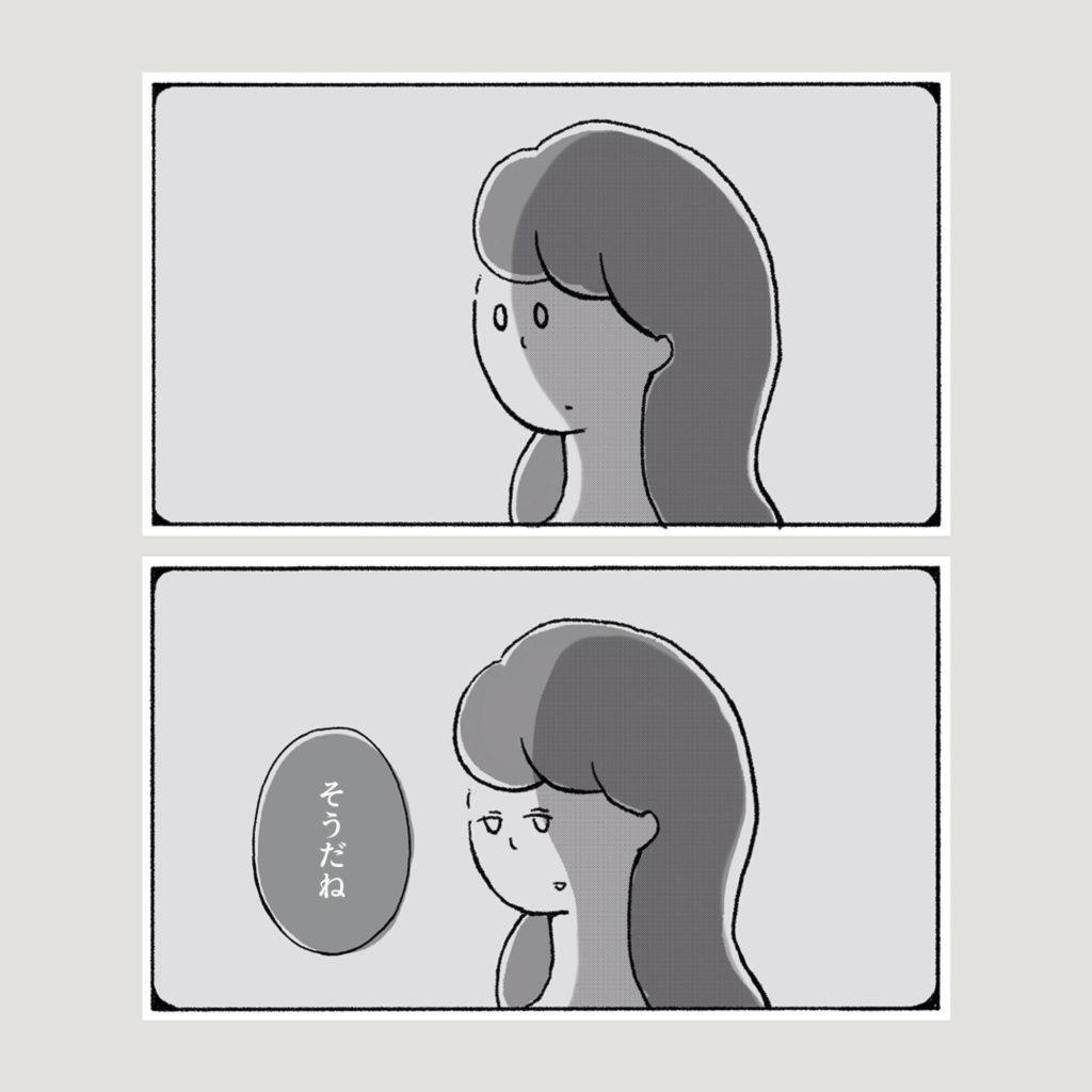 暗い表情 アラサー独身女子 イラスト