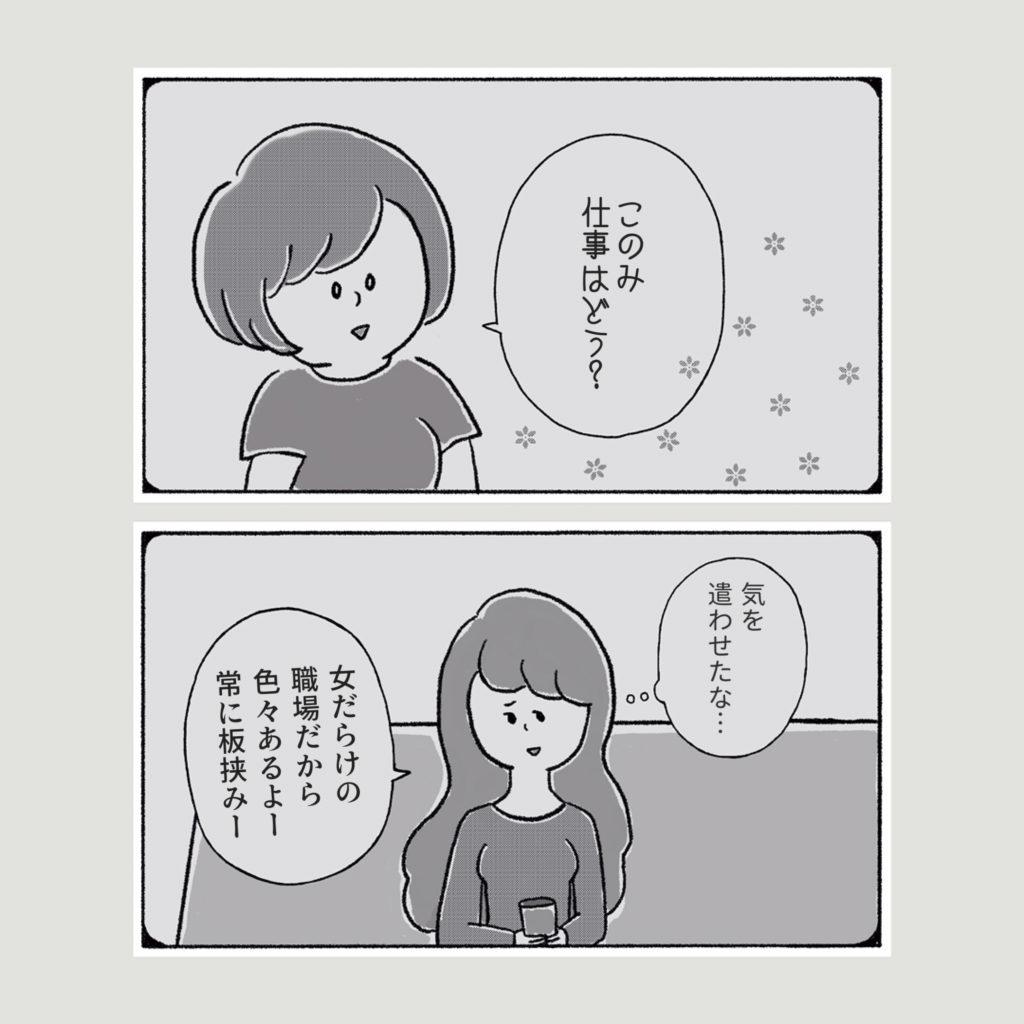 仕事はどう? アラサー女子 女の子 女性 イラスト 漫画