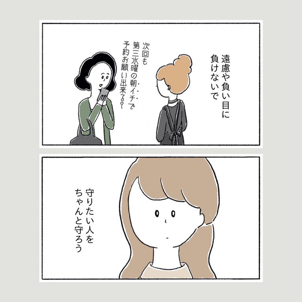 アラサー女の子イラスト 可愛い ネイルサロン 漫画 ねいるさろん