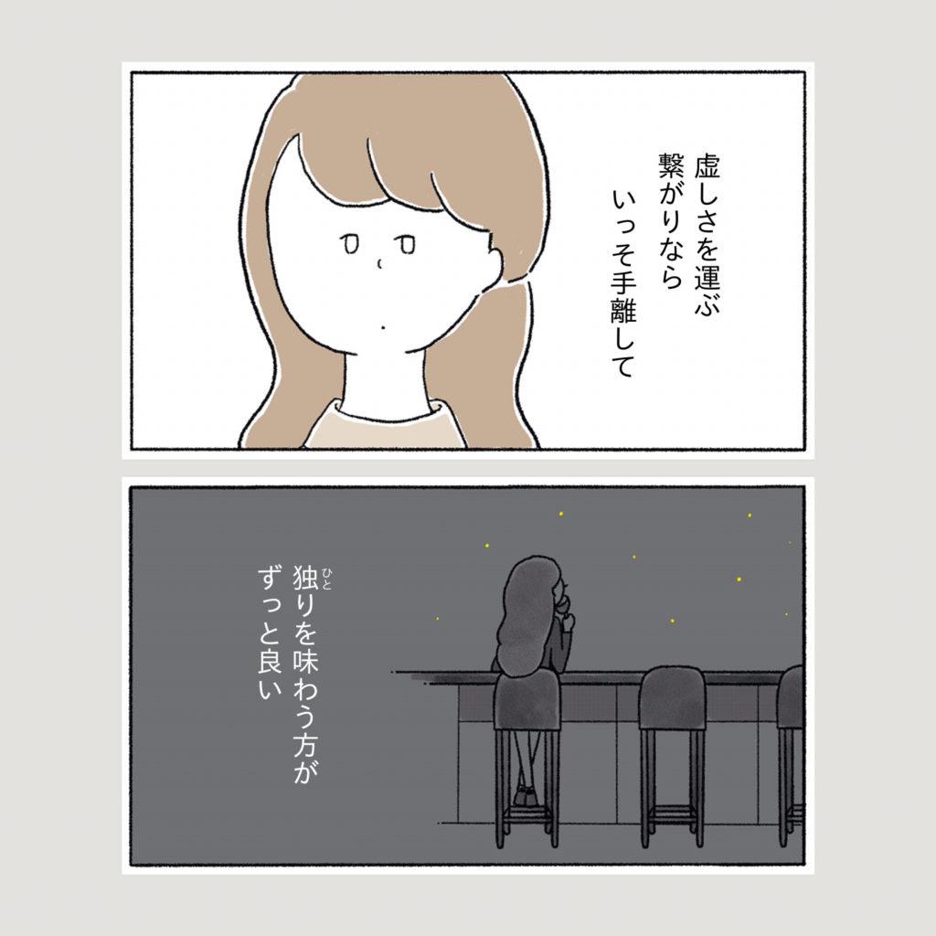虚しさを運ぶ繋がりなら いっそ手離して 独りを味わう方がずっと良い イラスト 女の子 可愛い 漫画