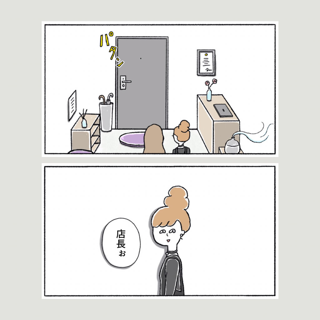 店長 アラサー女の子イラスト 可愛い ネイルサロン 漫画 ねいるさろん