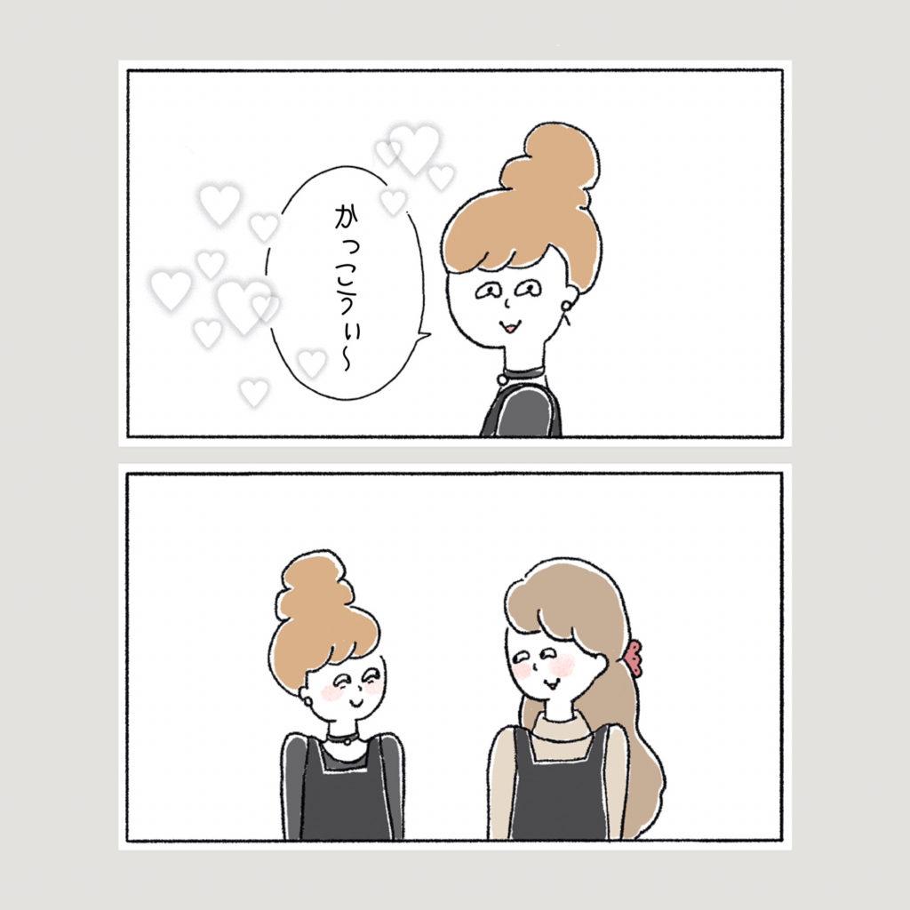 かっこいいー! 憧れ アラサー女の子イラスト 可愛い ネイルサロン 漫画 ねいるさろん