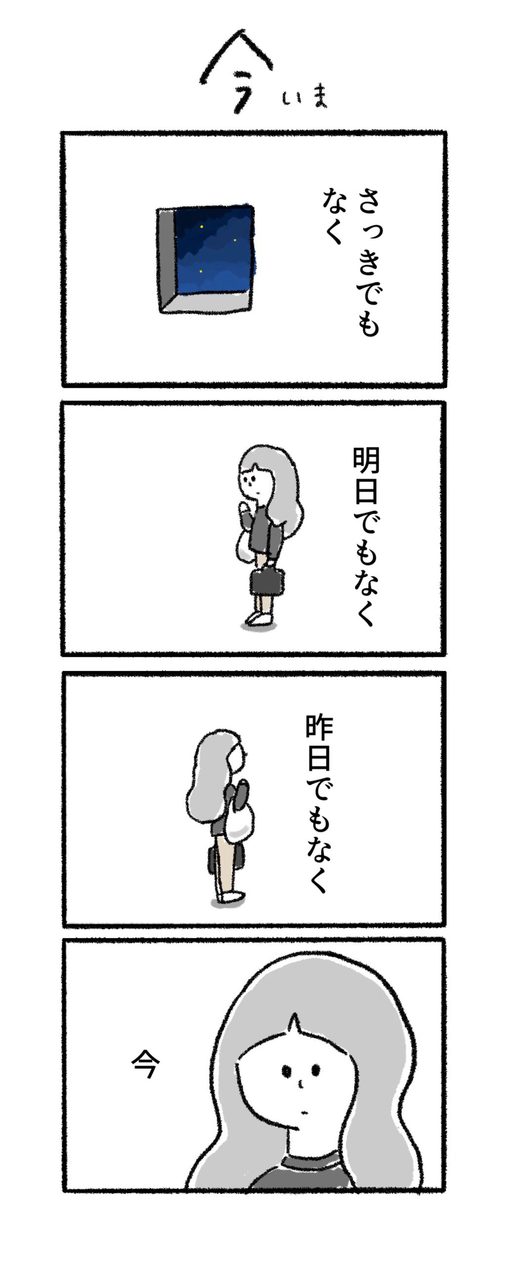 4koma 四コマ漫画 よんこま 漫画