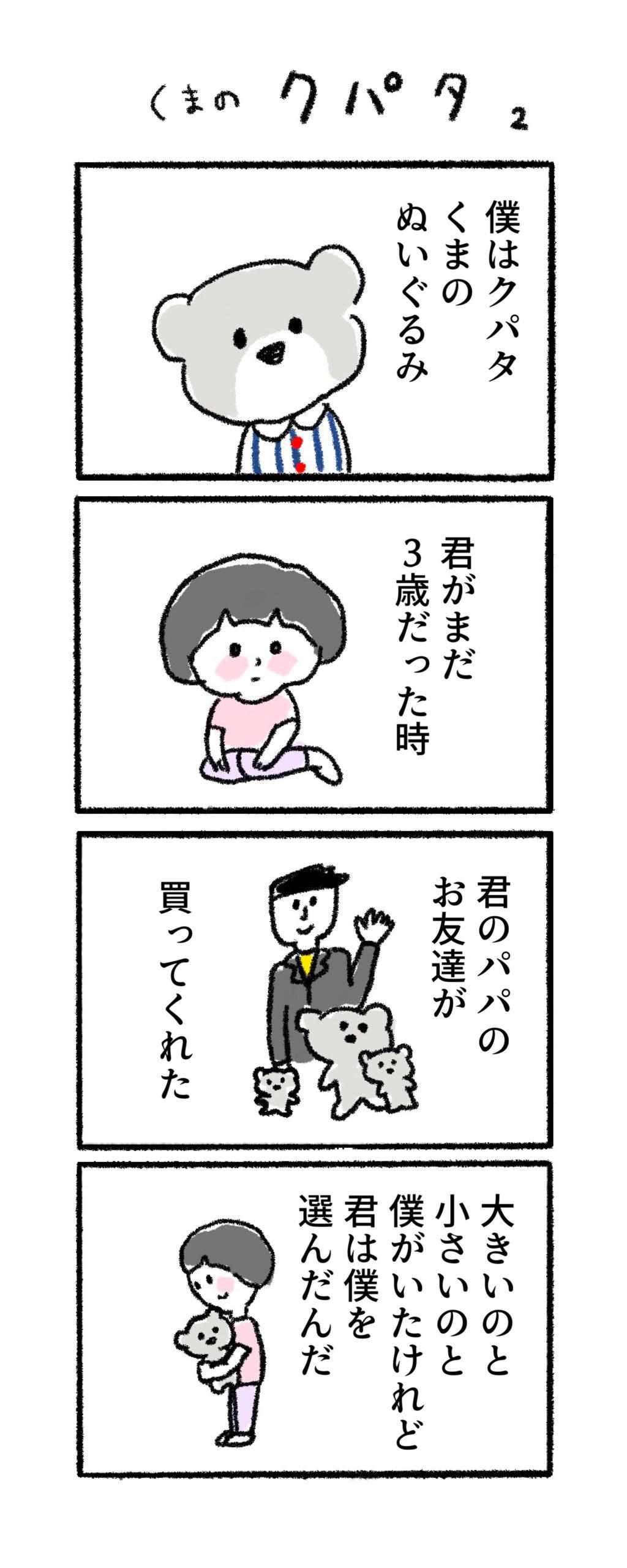 四コマ漫画 くまのクパタ かわいい イラスト