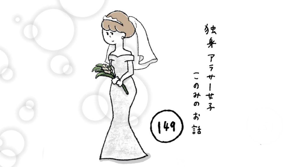 ウェディングドレス アラサー女子 女の子 女性 イラスト 漫画