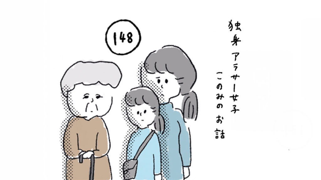 少子化 晩婚化 高齢化社会 女性 イラスト 漫画