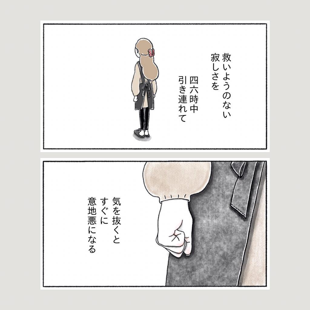 拳を握りしめる アラサー女子 女の子 女性 イラスト 漫画