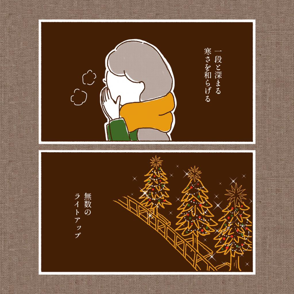ライトアップ イルミネーション 33歳のクリスマス 独身アラサー女子 イラスト 可愛い ツリー サンタさん 漫画