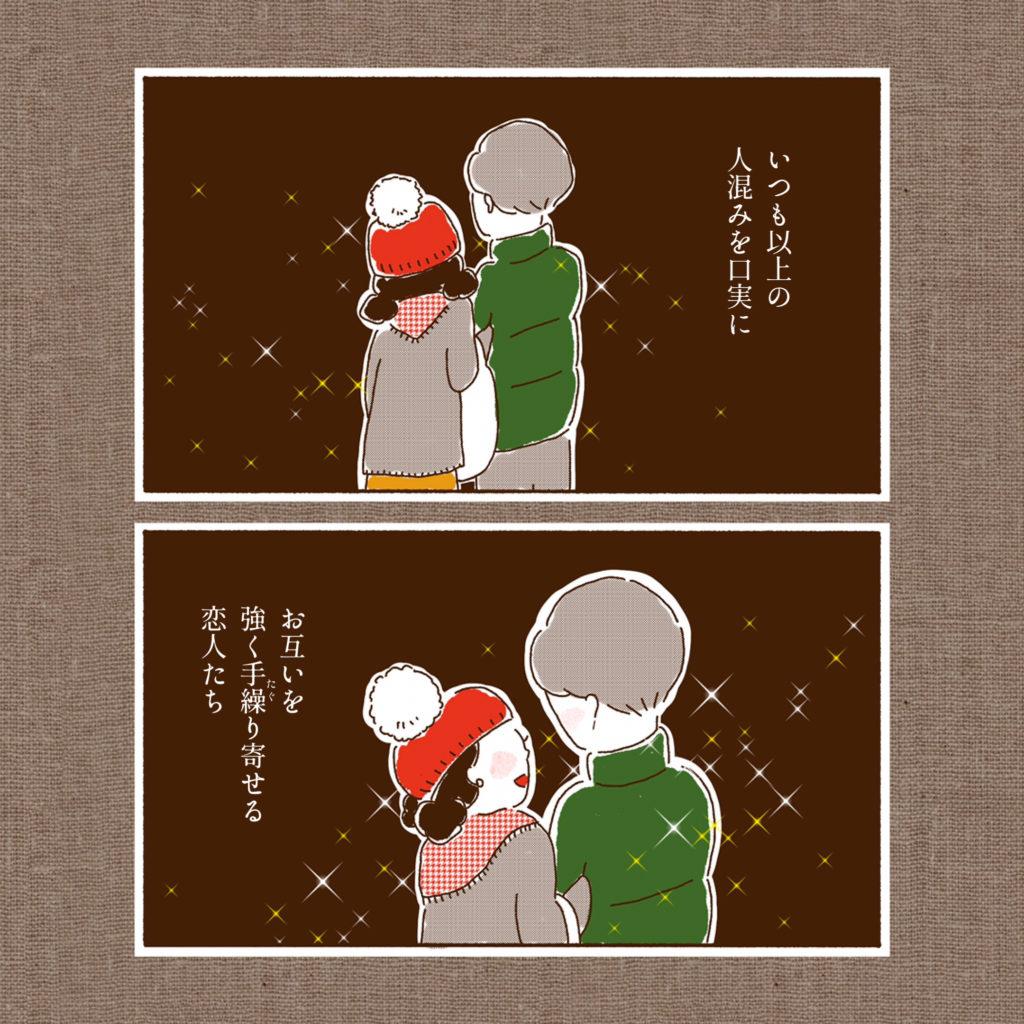 いちゃつく カップル 33歳のクリスマス 独身アラサー女子 イラスト 可愛い ツリー サンタさん 漫画 デート