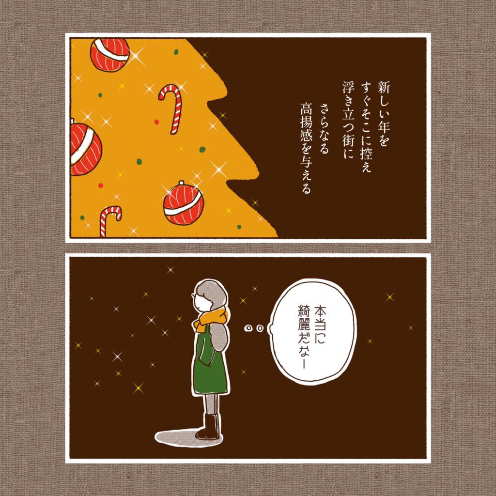 33歳のクリスマス 独身アラサー女子 イラスト 可愛い ツリー サンタさん 漫画 イルミネーション 見る 女性