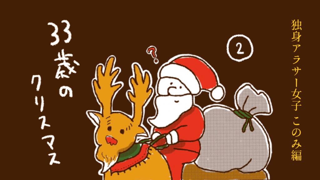 さんたくろーす 33歳のクリスマス 独身アラサー女子 イラスト 可愛い ツリー サンタさん 漫画