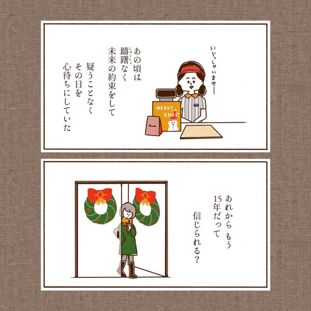マックシェイク 33歳のクリスマス 独身アラサー女子 イラスト 可愛い ツリー サンタさん 漫画