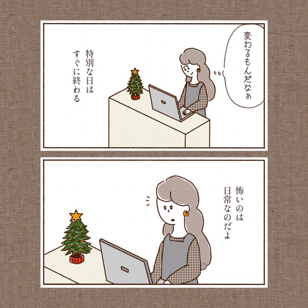 変わるもんだなぁ 33歳のクリスマス 独身アラサー女子 イラスト 可愛い ツリー サンタさん 漫画