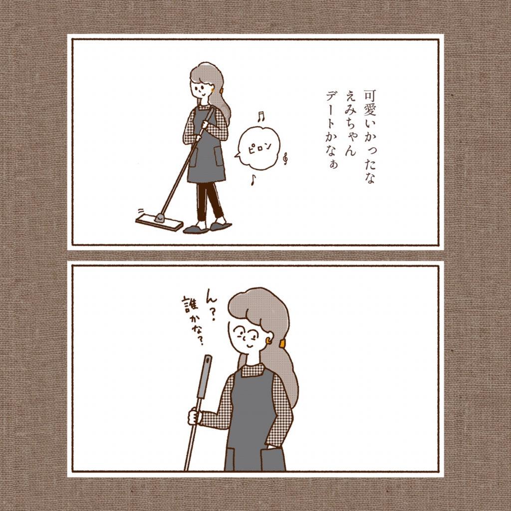 デートかな?可愛い イラスト 独身アラサー女子 漫画