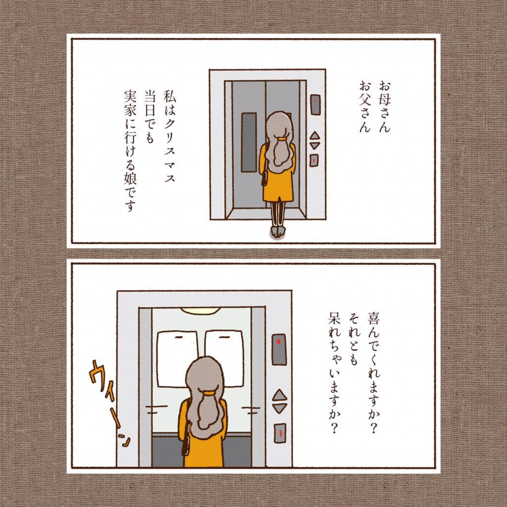 エレベータを待つ 独身女子 クリスマス イラスト 漫画 まんが