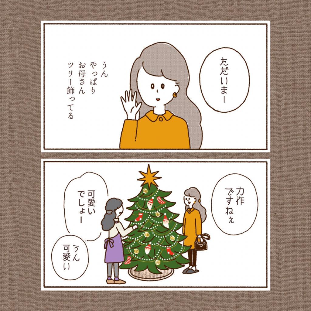 ただいま 33歳のクリスマス 独身アラサー女子 イラスト 可愛い ツリー サンタさん 漫画 実家に帰省 実家のツリー大きい