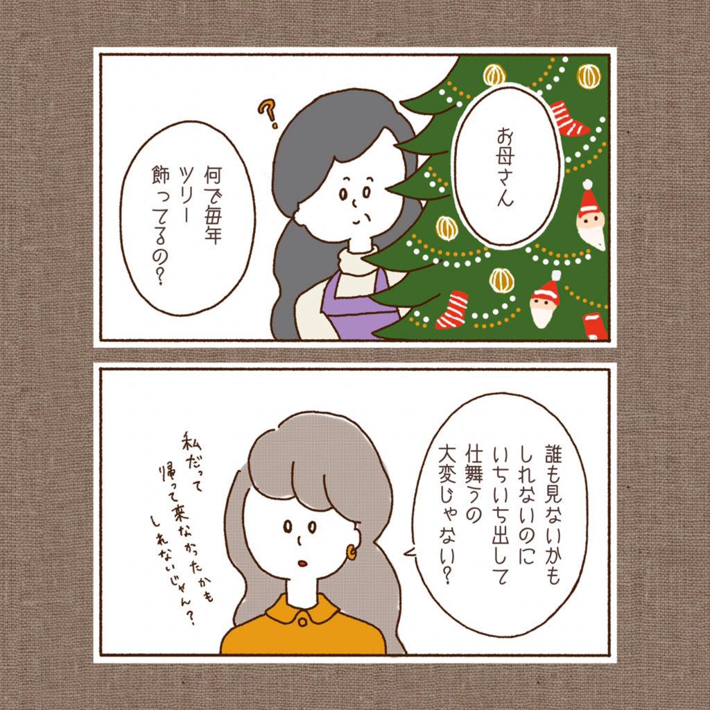 お母さん どうして 33歳のクリスマス 独身アラサー女子 イラスト 可愛い ツリー サンタさん 漫画