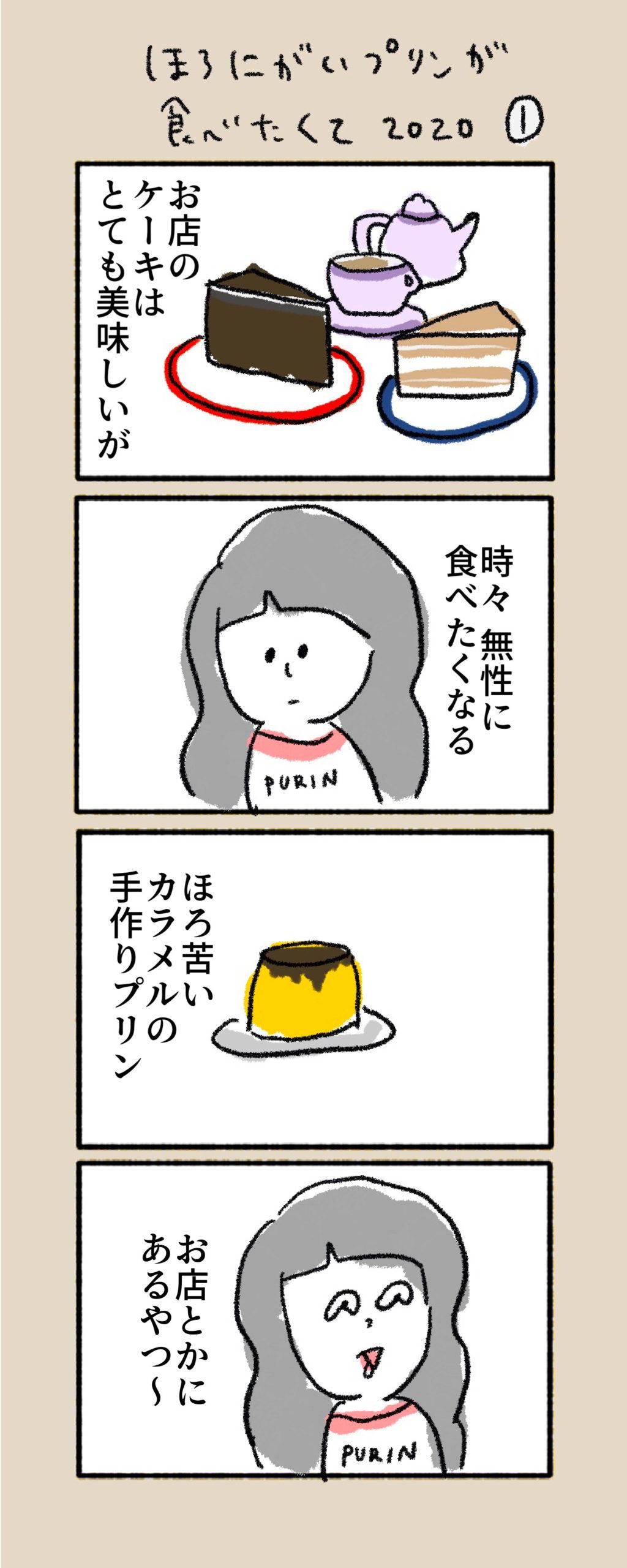 手作りプリンが食べたい イラスト 漫画