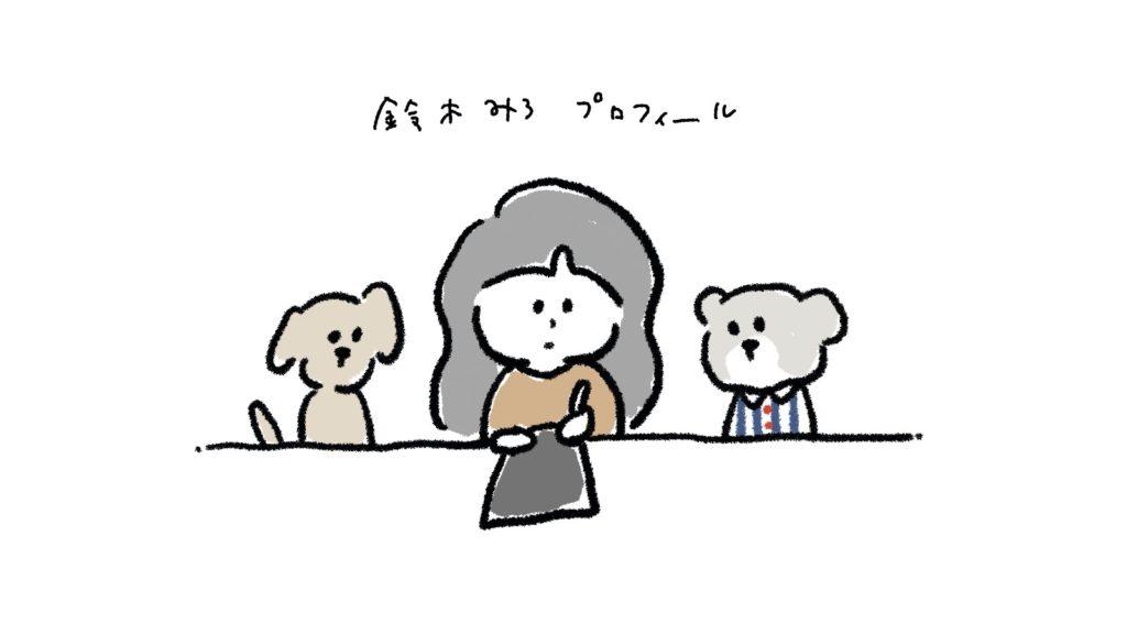 鈴木みろプロフィール