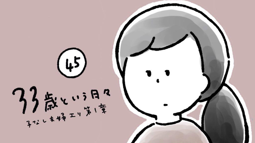 45 アイキャッチ画像 アラサークライシス 息苦しさ 女性 女の子 まんが いらすと イラスト 漫画