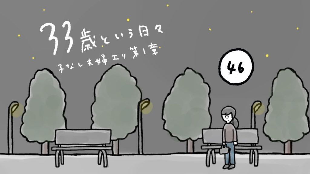 夜の公園アイキャッチ画像 自分を肯定するために 女性 イラスト 漫画 いらすと