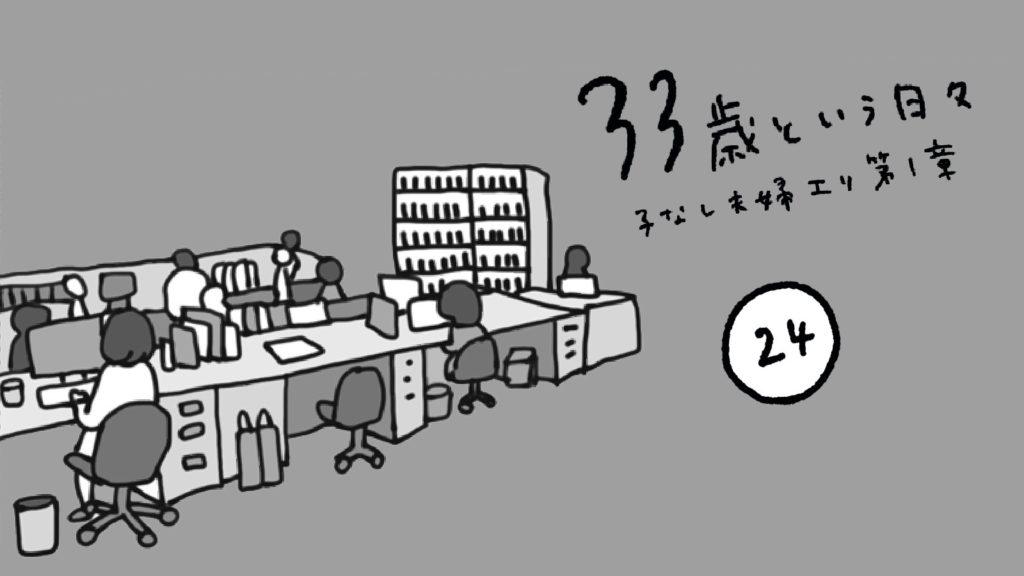 職場 ストレス イラスト 漫画 諦め イラスト 漫画 アイキャッチ画像