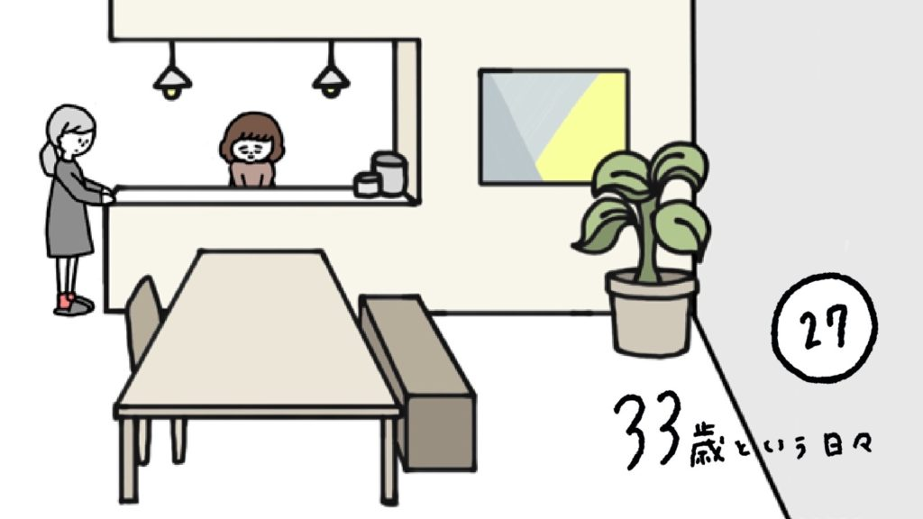 大好きな先輩の家に遊びに行く イラスト漫画