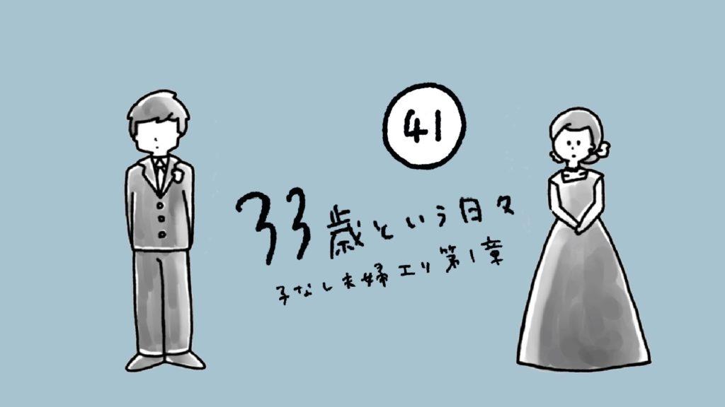 セックスレス夫婦 向き合う イラスト 漫画