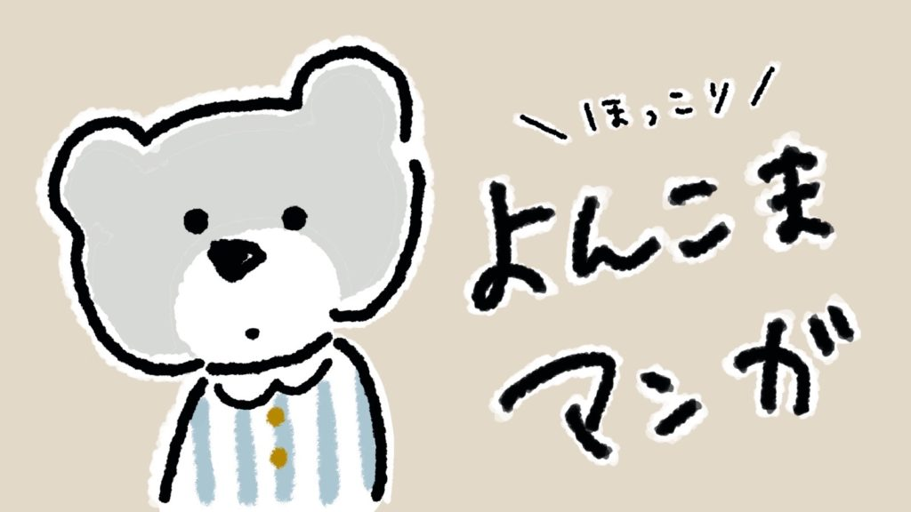 鈴木みろ4コマ漫画一覧