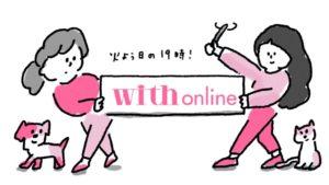 withonlineにて掲載開始!
