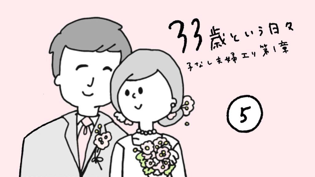 結婚式の思い出を振り返る 子なし夫婦