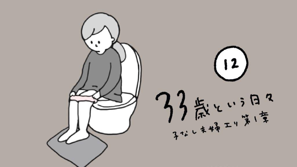 妊活中の生理 リセット イラスト 漫画 かわいい 手書き  旦那 夫婦 泣ける