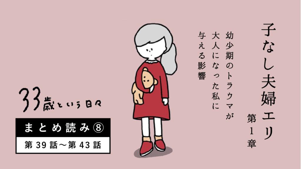 4994 幼少期 母親 影響 女性 イラスト 漫画 いらすと