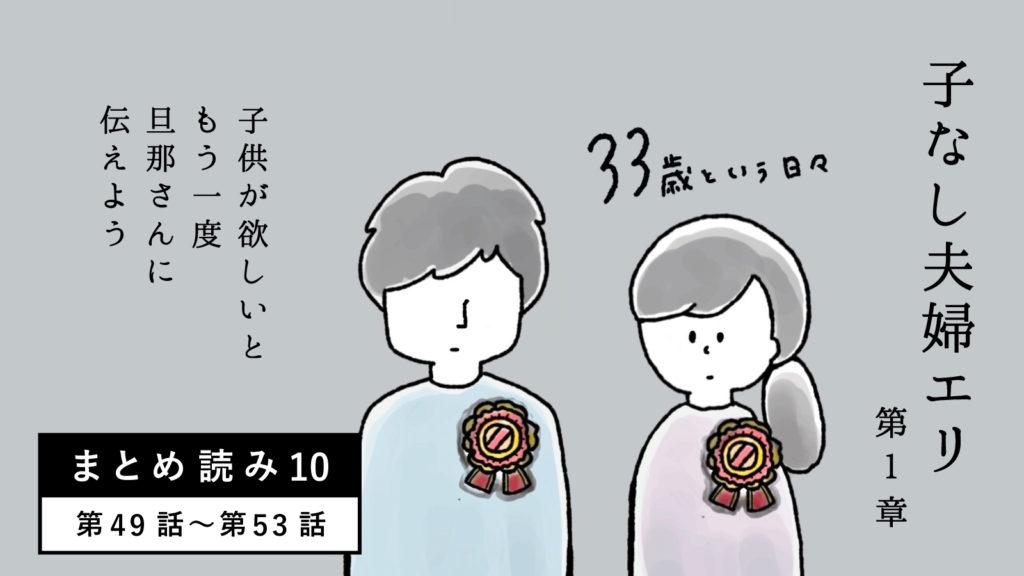 夫婦 アラサー こなし夫婦 子供欲しい DINKS 離婚危機  女性 イラスト 漫画 いらすと