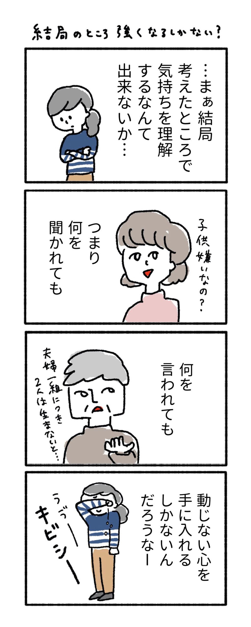 結局のところ自分が強くなるしかない? イラスト 漫画 四コママンガ 4こま いらすと かわいい アラサー 女子