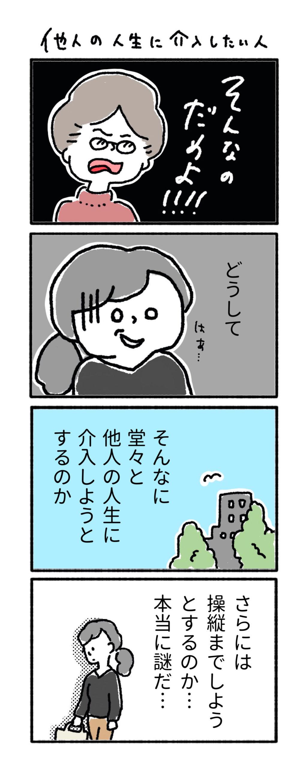 そんなに人の人生に介入したい? イラスト 漫画 四コママンガ 4こま いらすと かわいい アラサー 女子