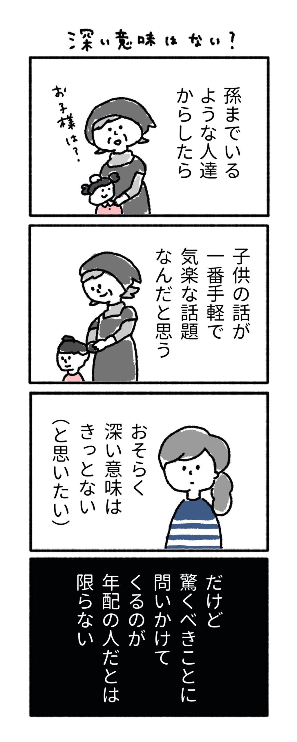 子供の話は一番手軽で深い意味はない?イラスト 漫画 四コママンガ 4こま いらすと かわいい アラサー 女子