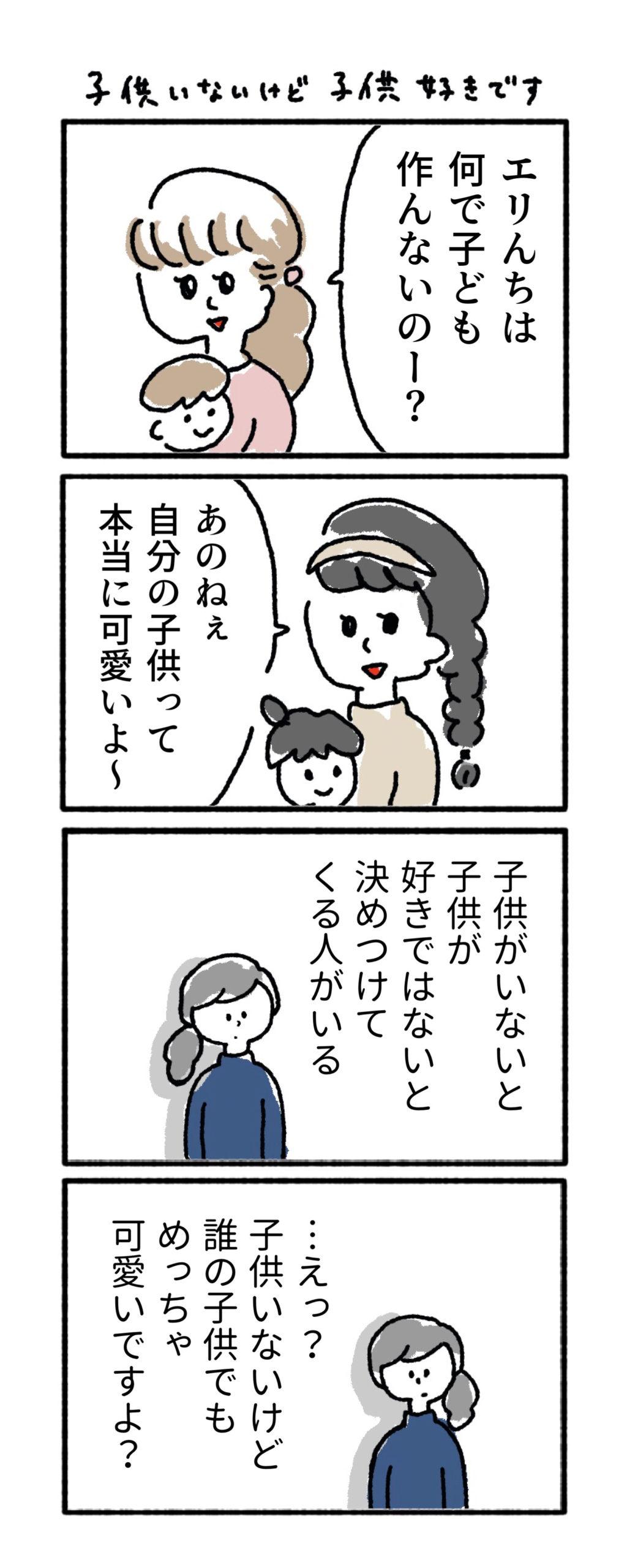 エリの家は子供考えてないの?子供は可愛いよ イラスト 漫画 四コママンガ 4こま いらすと かわいい アラサー 女子