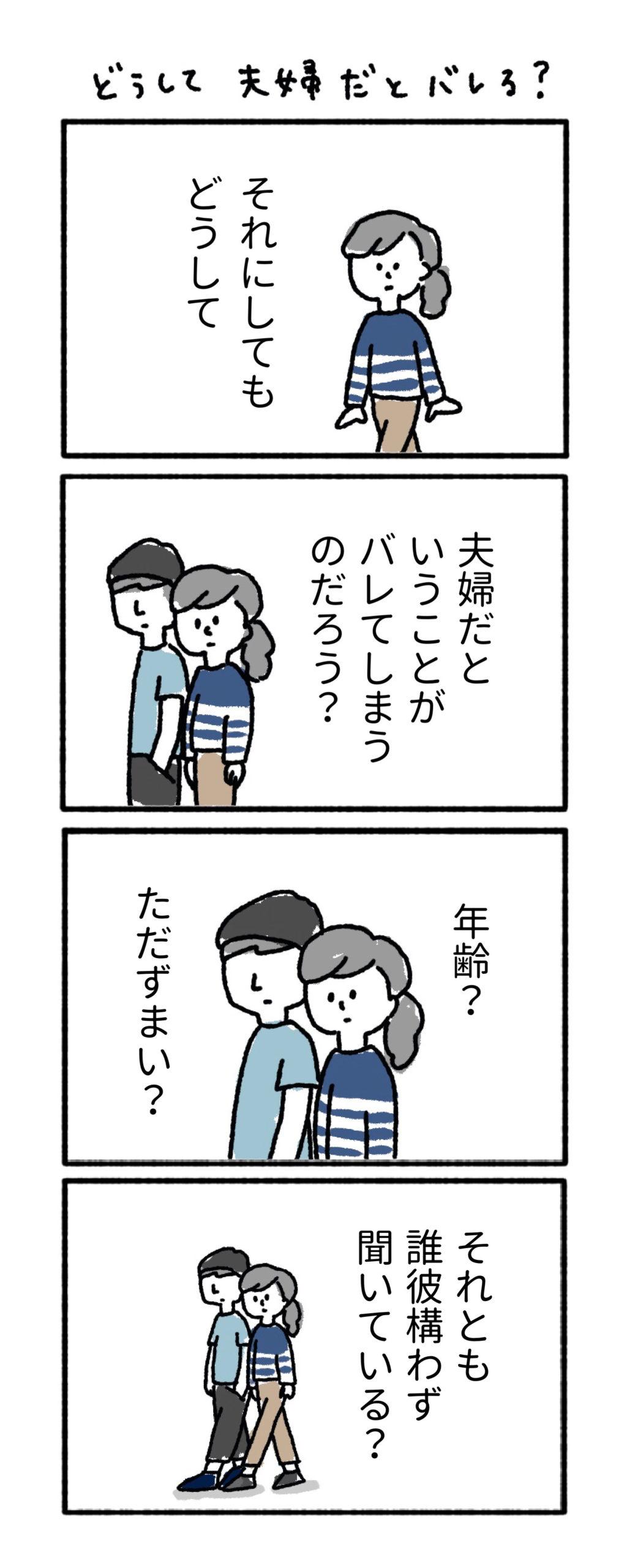 どうして夫婦だとばれた? イラスト 漫画 四コママンガ 4こま いらすと かわいい アラサー 女子